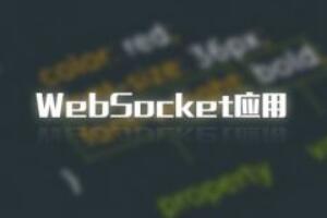 php websocket实现聊天室功能源码下载