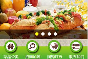 美食餐饮公司微店网站模板下载