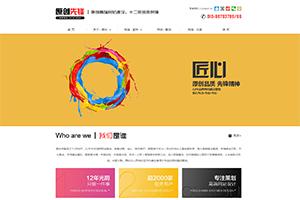 HTML模板_企业网站模板_优秀网站模板_免费模板素材下载